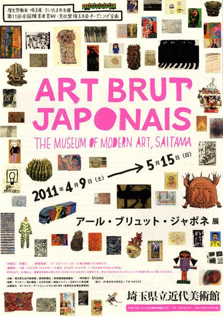 アール・ブリュット・ジャポネ展 国内巡回展 埼玉県立近代美術館